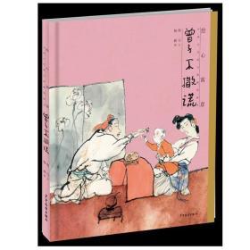 绘心寓意 中国古代寓言典藏图画书  曾子不撒谎