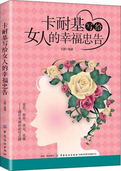 女性幸福通俗读物:卡耐基写给女人的幸福忠告