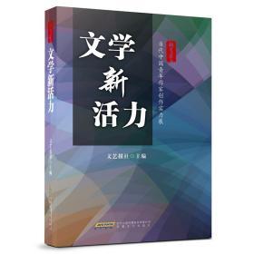 文学新活力 当代中国青年作家创作实力展