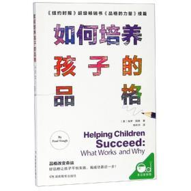 如何培养孩子的品格 美保罗·图赫 著 冉利华 译