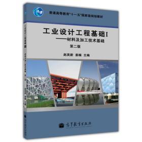 工业设计工程基础Ⅰ—材料及加 赵英新 高等教育 考研337专业教材9787040294880