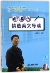 姚卫伟精选美文导读