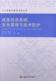 政务信息系统安全管理与技术防护