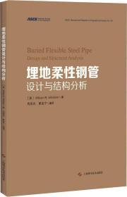 埋地柔性钢管设计与结构分析