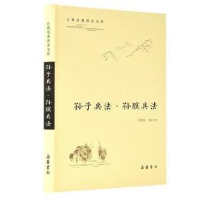 新书--古典名著普及文库:孙子兵法·孙膑兵法(精装)