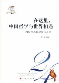 在这里,中国哲学与世界相遇 24位世界哲学家访谈录