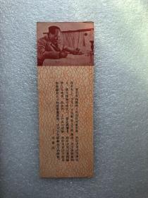 文革毛主席语录书签