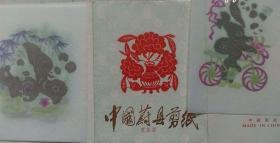 """上世纪八十年代""""中国蔚县剪纸--双熊猫""""一套10张(彩色、原封套)"""
