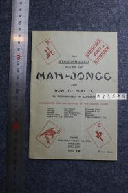 民国1924年英文版麻将牌的标准规则,伦敦公认的玩法手册一册,23页