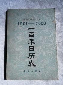 包邮 1901-2000一百年日历表