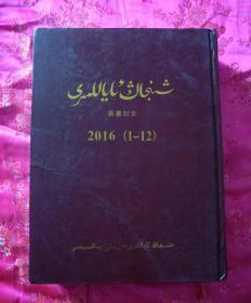 新疆妇女2016合订本(维吾尔文)