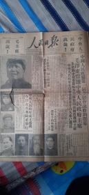 1949年10月1日开国大典报纸