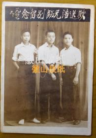 民国老照片:民国36年,宁波镇海——王谦、王浩、陈曙——背面毛笔字题