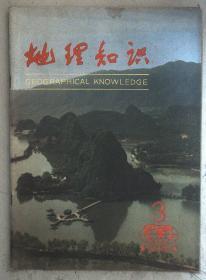 地理知识 1980 3