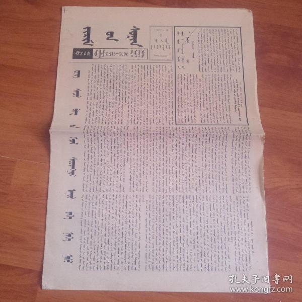 哲里木报  1997  3/1  蒙文版(内有介绍邓小平专题2版)