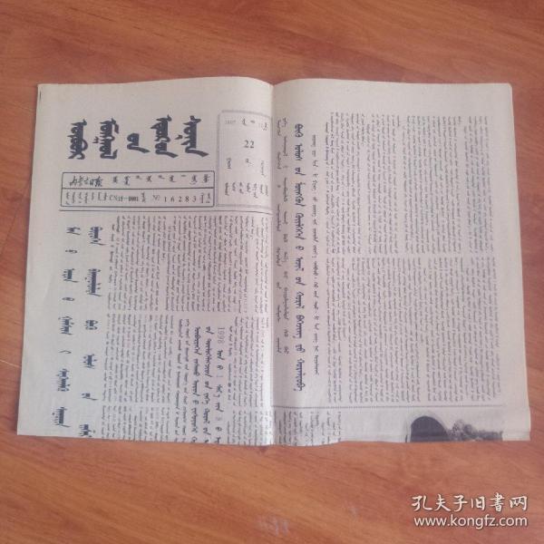 内蒙古日报 1997/11/22蒙文版   4版