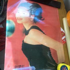 90年代 钟楚红 明星 贴墙画 海报