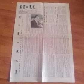内蒙古日报 1998/3/24蒙文版   4版