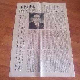 内蒙古日报 1997/9/23 蒙文版   6版