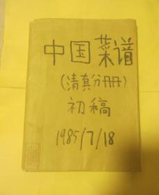 中国菜谱清真分册初稿油印本