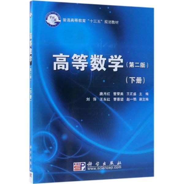 高等数学(第二版)(下册)