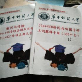 华中师范大学新闻与传播334+440专硕真题及答案