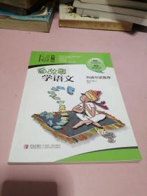 萤火虫快乐语文(第3辑):看故事学语文