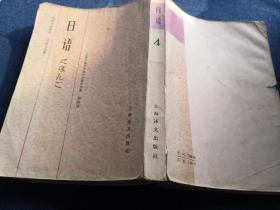 高等学校教材  日语4