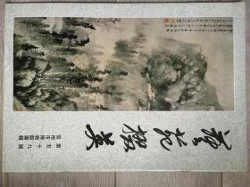 艺苑掇英(第五十九期)常州市博物馆专辑