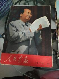 人民画报   1970   7