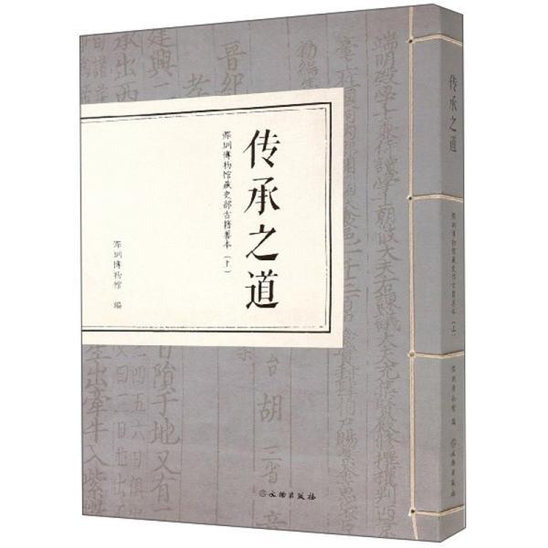 传承之道(深圳博物馆藏史部古籍善本上)