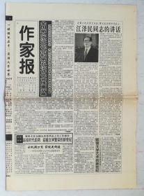 作家报,1996年