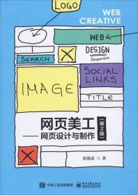网页美工:网页设计与制作