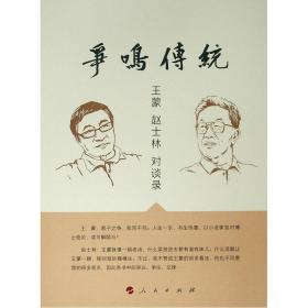 争鸣传统:王蒙赵士林对谈录(精)