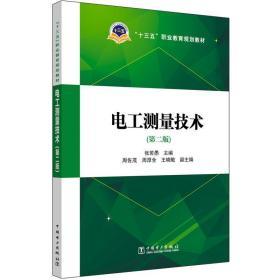 电工测量技术(第二版)