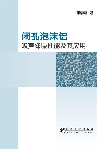 闭孔泡沫铝吸声降噪性能及其应用