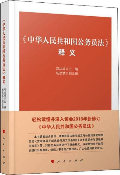 中华人民共和国公务员法释义