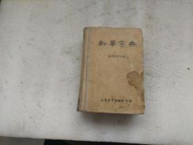 新华字典 人民教育出版社 1953年