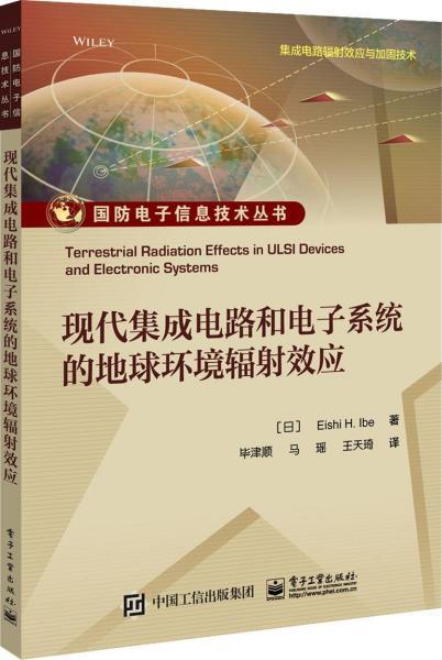 现代集成电路和电子系统的地球环境辐射效应
