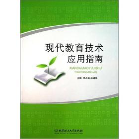 现代教育技术应用指南