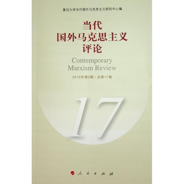 当代国外马克思主义评论(17)