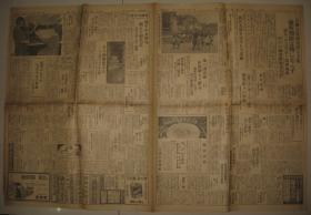侵华报纸 东京朝日新闻 1932年4月17日 山海关 顾维钧 奉天