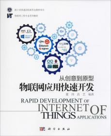 从创意到原型 物联网应用快速开发