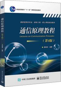 通信原理教程(第4版)(本科教材)