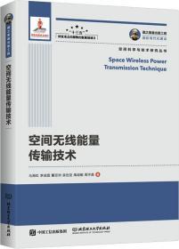 空间无线能量传输技术