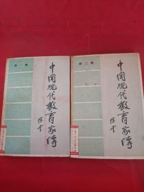 中国现代教育家传:第一卷+第二卷,两本合售