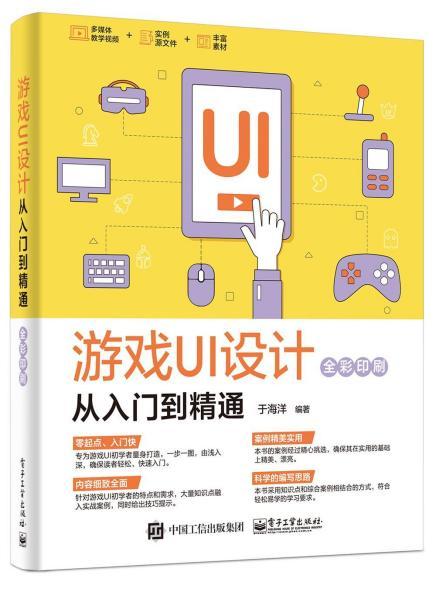 游戏UI设计从入门到精通