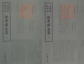 徐孝穆全集(2册) 南朝陈徐陵 著作