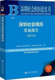 深圳社会组织蓝皮书