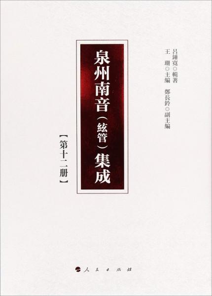 泉州南音(絃管)集成(第12册)